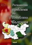 Регионални проблеми на Република България - Емил Лозанов, Диана Терзийска -