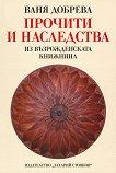 Прочити и наследства: Из възрожденската книжнина - Ваня Добрева -