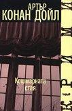 Кошмарната стая - Артър Конан Дойл -