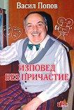 Изповед без причастие - Васил Попов - книга