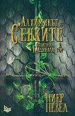 Остриетата на Кардинала - том 2: Алхимикът от сенките - Пиер Певел -