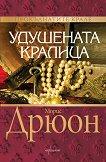 Прокълнатите крале - книга 2: Удушената Кралица - книга