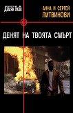 Денят на твоята смърт - Сергей Литвинов, Анна Литвинова - книга