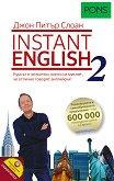 Instant English - част 2: Самоучител + видеоклипове - Джон Питър Слоан -