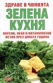 Зелена кухня - книга