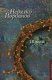 18 юли  - Недялко Йорданов  -