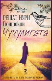 Чучулигата - Решат Нури Гюнтекин - книга