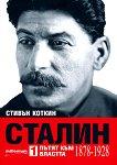 Сталин - том1: Пътят към властта (1878 - 1928) - Стивън Коткин - книга