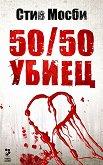 50/50 убиец - Стив Мосби -