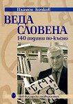 Веда Словена - 140 години по-късно - Пламен Бочков - книга
