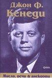 Джон Ф. Кенеди. Мисли, речи & анекдоти - Мария Коева - книга