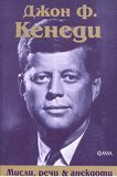 Джон Ф. Кенеди. Мисли, речи & анекдоти -
