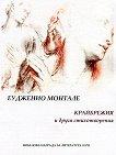 Крайбрежия и други стихотворения - Еудженио Монтале -