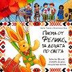 Писма от Феликс за децата по света - Анете Ланген, Констанца Дроп -