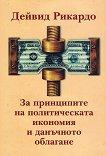 За принципите на политическата икономия и данъчното облагане - Дейвид Рикардо -
