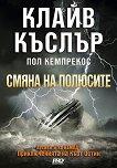 Смяна на полюсите - Клайв Къслър, Пол Кемпрекос -