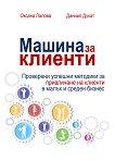 Машина за клиенти - Оксана Лалова, Даниил Дукат - книга