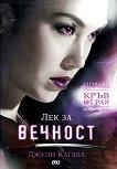 Кръв от рая - книга 2: Лек за вечност - Джули Кагава -