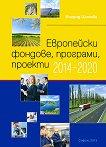 Европейски фондове, програми, проекти 2014 - 2020 - Ингрид Шикова - книга