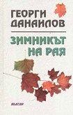 Зимникът на рая - Георги Данаилов -
