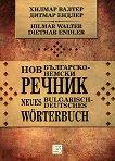 Нов българско-немски речник : Nues Bulgarisch-Deutsches Worterbuch - Хилмар Валтер, Дитмар Ендлер -