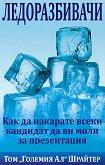 Ледоразбивачи - Том Шрайтер - книга