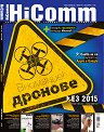 HiComm : Списание за нови технологии и комуникации - Юли 2015 -