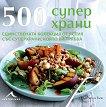 500 Суперхрани: Единствената колекция от ястия със суперхрани, която ви трябва - Бевърли Глок -