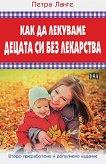 Как да лекуваме децата си без лекарства - Петра Ланге -