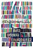 Моята прекрасна книжарничка - Петра Хартлиб - книга