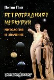 Ретроградният Меркурий - Пития Пий - книга
