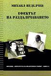 Ефектът на раздалечаването. Студии за литературата на Народна република България - Михаил Неделчев -