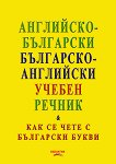 Английско-български - Българско-английски учебен речник - Артур Стефан Аракелян - речник