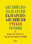 Английско-български - Българско-английски учебен речник - книга