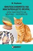 Философията на магаренцето Йори, или законите на Мърфи - Норбеков - Мстислав Норбеков - книга
