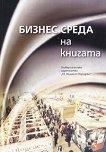 Бизнес среда на книгата. Сборник - Алберт Бенбасат, Веселина Вълканова, Петранка Филева -