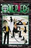 One Piece - Брой 6: Клетвата - Ейичиро Ода -