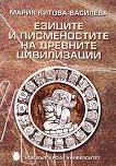 Езиците и писменостите на древните цивилизации - Мария Китова - Василева - книга