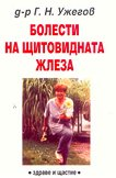 Болести на щитовидната жлеза - д-р Г. Н. Ужегов -