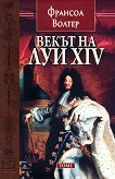 Векът на Луи XIV - том 1 - Франсоа Волтер -
