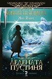 Войната на вещиците - книга 2: Ледената пустиня - Майте Каранса -