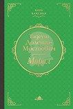 Морал - Тадеуш Доленга-Мостович -