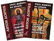 Трите живота на Кракра - комплект в 2 тома - Антон Дончев -