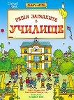Книга-игра: Реши загадките в училище - Сузана Лий - комикс