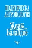 Политическа антропология - Жорж Баландие -