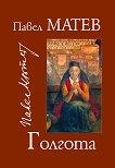 Павел Матев - съчинения в пет тома Голгота - том 3 - книга