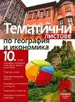 Тематични листове по география и икономика за 10. клас - Цветелина Пейкова -