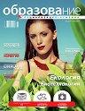 Образование и специализация в чужбина - Брой 59 / Юни 2015 -