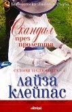 Сезони на любовта - книга 4: Скандал през пролетта - Лайза Клейпас - книга
