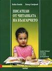 Писатели от читанката на българчето - Койка Попова, Петър Стефанов -